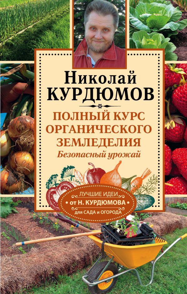 Полный курс органического земледелия. Безопасный урожай Курдюмов Н.И.