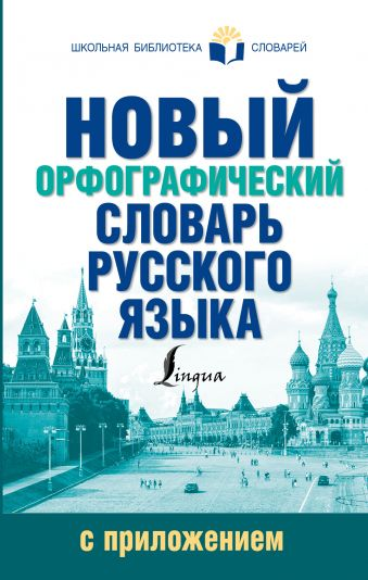 Новый орфографический словарь русского языка с приложением Алабугина Ю.В.