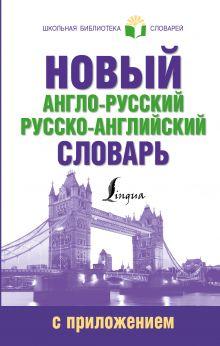 . - Новый англо-русский русско-английский словарь с приложением обложка книги
