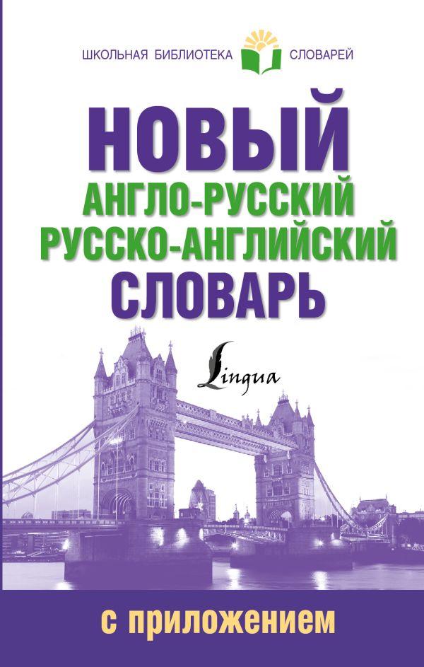 Новый англо-русский русско-английский словарь с приложением .