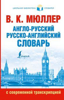 Мюллер В.К. - Англо-русский. Русско-английский словарь с современной транскрипцией обложка книги