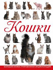 Смирнов Д.С. - Кошки обложка книги