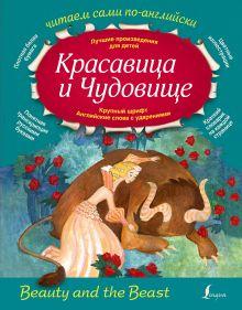 . - Красавица и Чудовище обложка книги