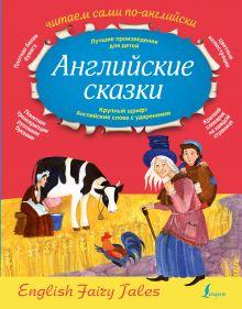 . - Английские сказки обложка книги