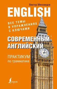 Миловидов В.А. - Современный английский. Практикум по грамматике обложка книги