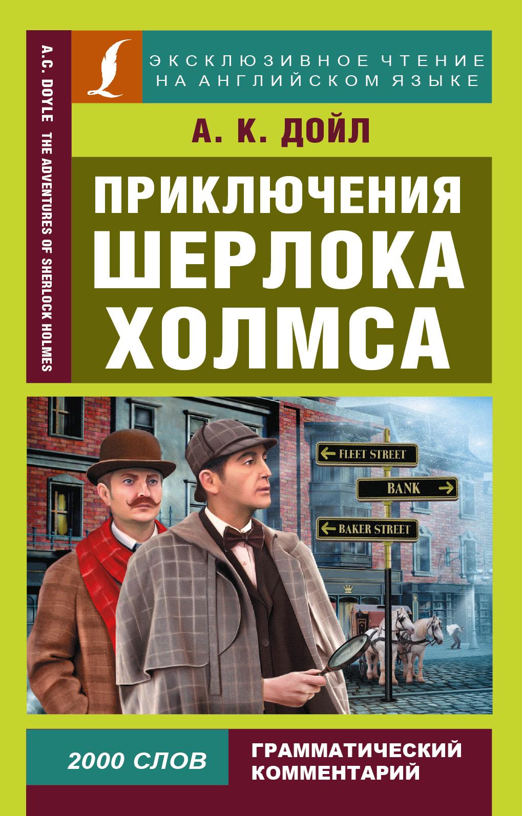 Приключения Шерлока Холмса ( Дойл Артур Конан  )