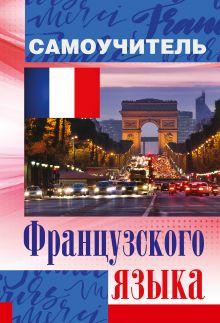 Матвеев С.А. - Самоучитель французского языка обложка книги