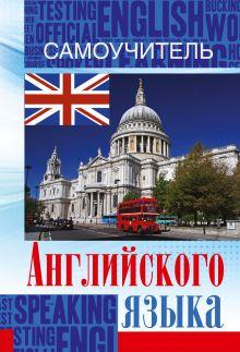 Матвеев С.А. - Самоучитель английского языка обложка книги