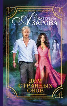 Дом странных снов обложка книги