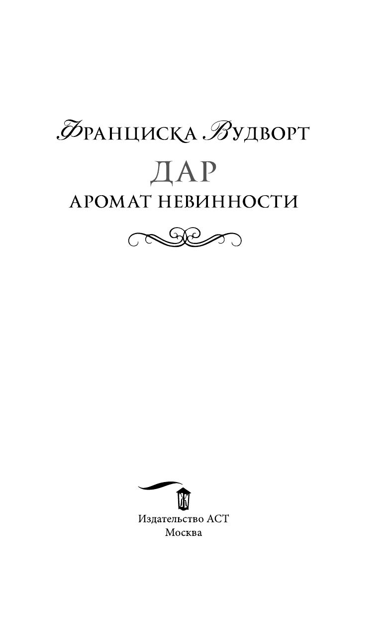 ФРАНЦИСКА ВУДВОРТ АРОМАТ НЕВИННОСТИ СКАЧАТЬ БЕСПЛАТНО
