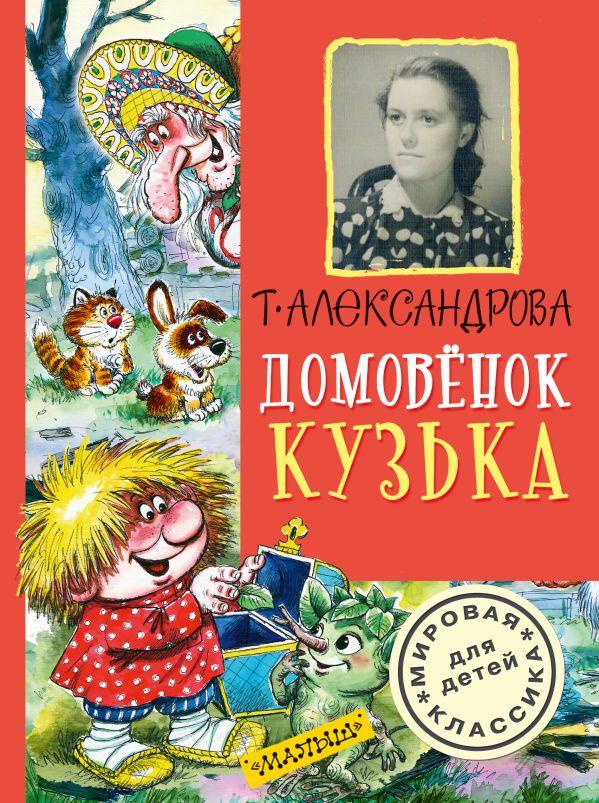 Домовёнок Кузька Александрова Т.И.