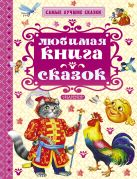 Ушинский К.Д., Толстой А.Н., Аникин В.П. - Любимая книга сказок' обложка книги