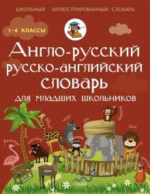 Державина В.А. - Англо-русский русско-английский словарь для младших школьников обложка книги