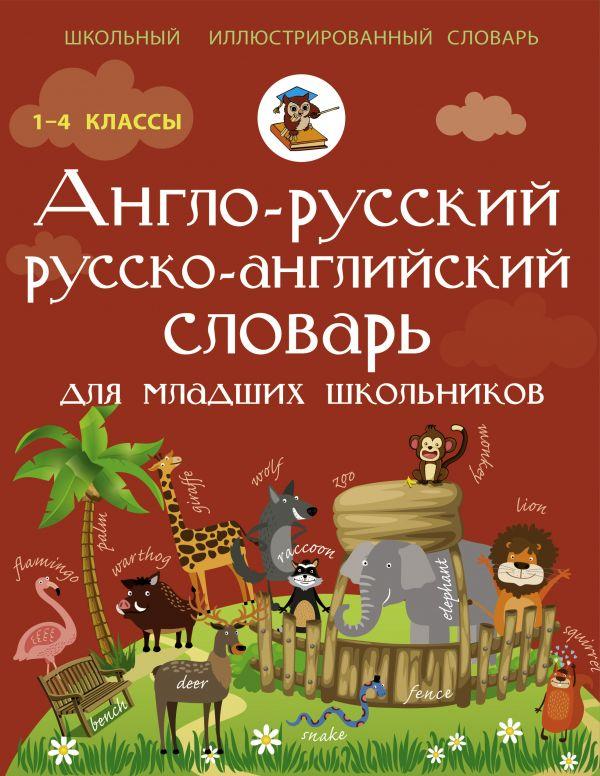 Англо-русский русско-английский словарь для младших школьников Державина В.А.