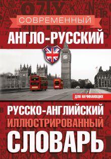 Мюллер В.К. - Современный англо-русский русско-английский иллюстрированный словарь для начинающих обложка книги