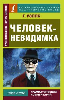 Уэллс Г. - Человек-невидимка обложка книги