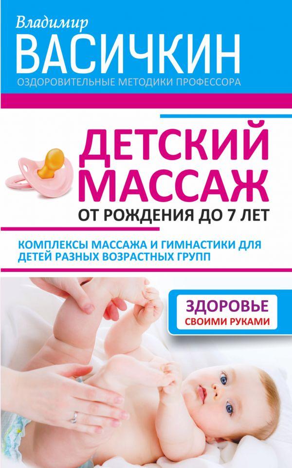 Детский массаж. От рождения до 7 лет Васичкин В.И.