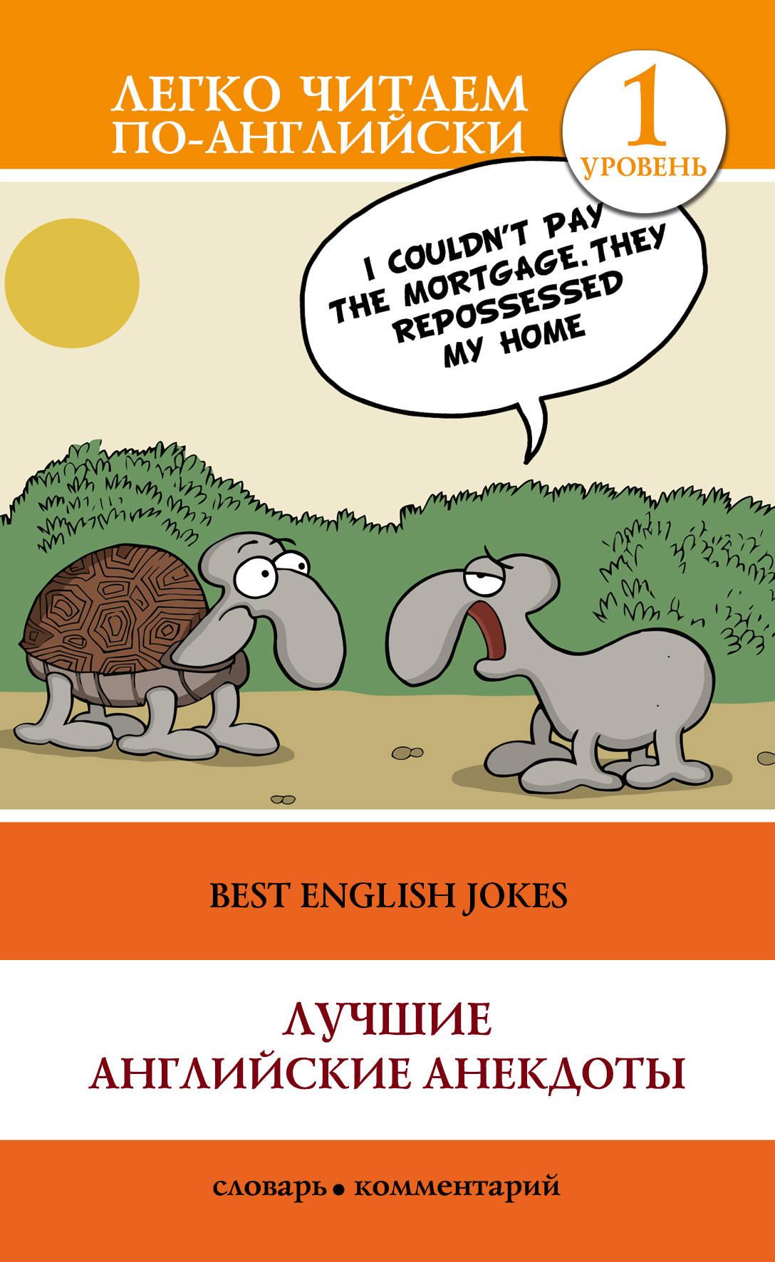 Лучшие английские анекдоты ( Дзюба С.А.  )