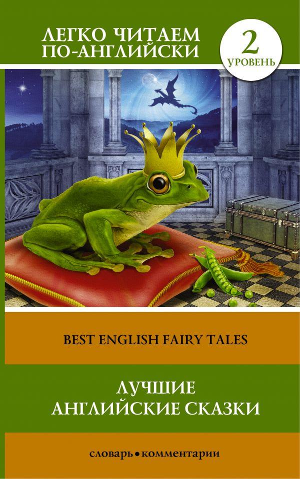 Лучшие английские сказки .