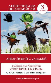Английский с улыбкой: Охотничьи рассказы обложка книги