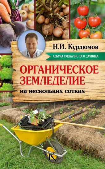 Органическое земледелие на нескольких сотках Курдюмов Н.И.