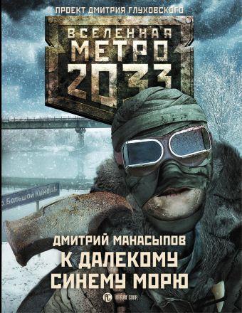 Метро 2033: К далекому синему морю Манасыпов Д.Ю.