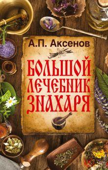 Аксенов А.П. - Большой лечебник знахаря обложка книги