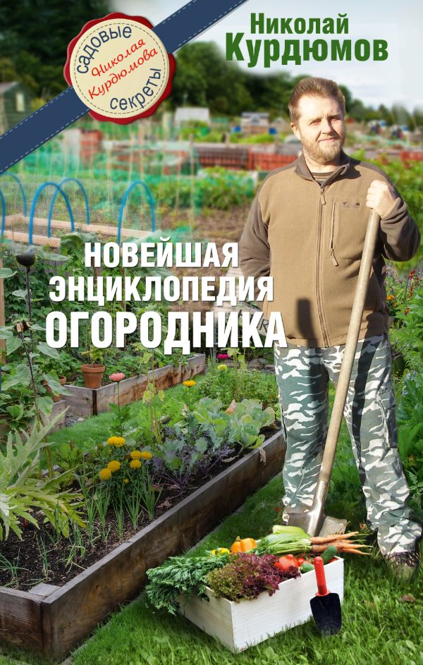 Новейшая энциклопедия огородника Курдюмов Н.И.