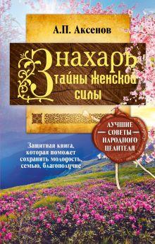 Аксенов А.П. - Знахарь. Тайны женской силы обложка книги