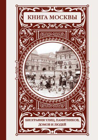 Книга Москвы: биографии улиц, памятников, зданий, людей Деркач О.А.
