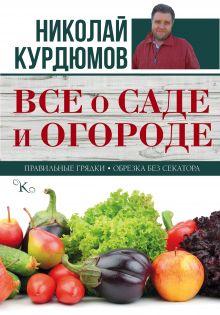 Курдюмов Н.И. - Все о саде и огороде обложка книги