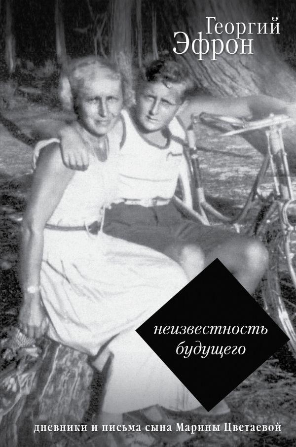 Неизвестность будущего. Дневники и письма сына Марины Цветаевой