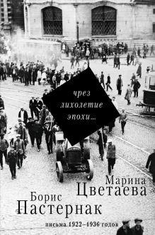Цветаева М.И., Пастернак Б.Л. - Чрез лихолетие эпохи... обложка книги