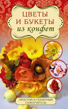Вавилова Е.А. - Цветы и букеты из конфет обложка книги