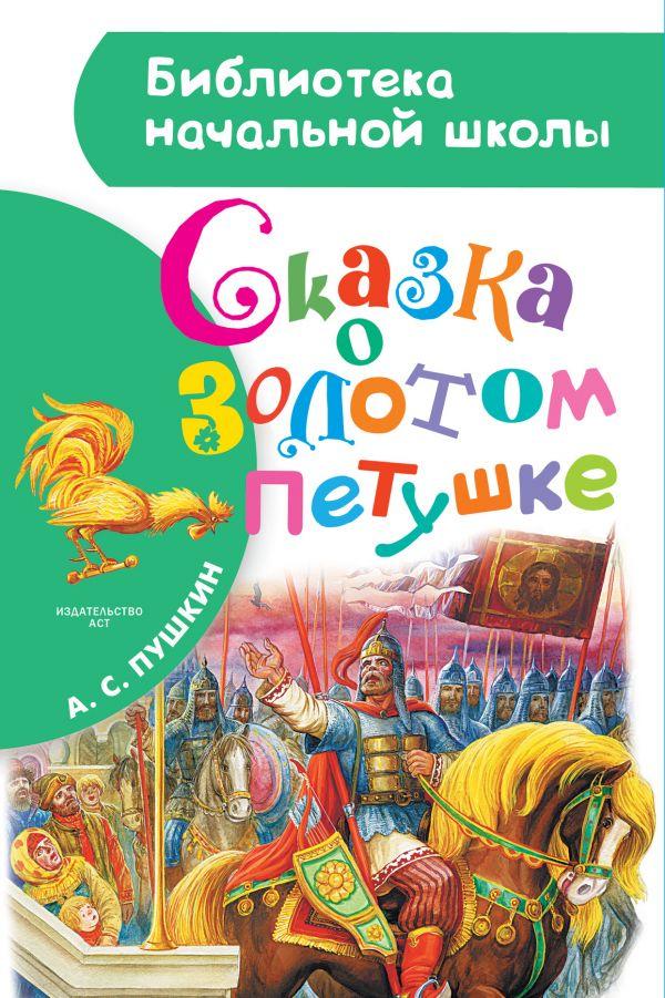 Сказка о золотом петушке Пушкин А.С.