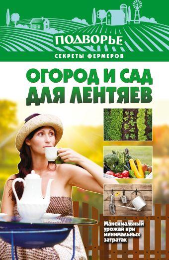 Огород и сад для лентяев Руцкая Т.В.