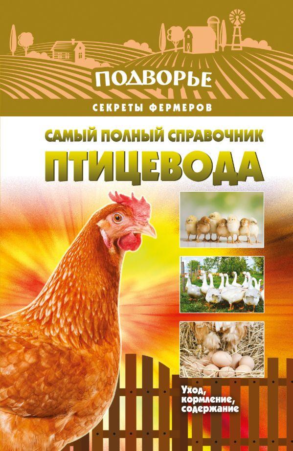 Самый полный справочник птицевода Слуцкий И.