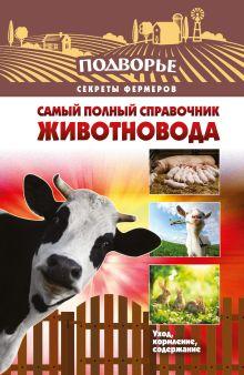 Слуцкий И. - Самый полный справочник животновода обложка книги