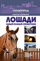 Лошади. Самый полный справочник по правильному уходу, кормлению, содержанию, выездке