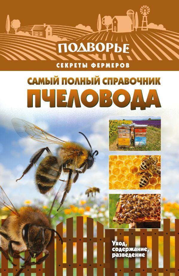 Самый полный справочник пчеловода Руцкая Т.В.