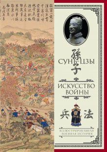 Сунь-Цзы - Искусство войны. С комментариями и пояснениями обложка книги