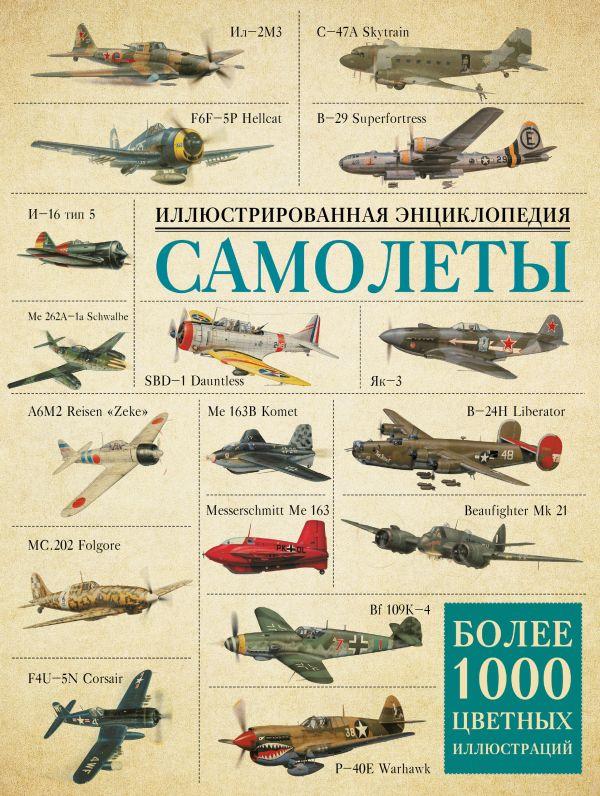 Самолеты. Иллюстрированная энциклопедия .