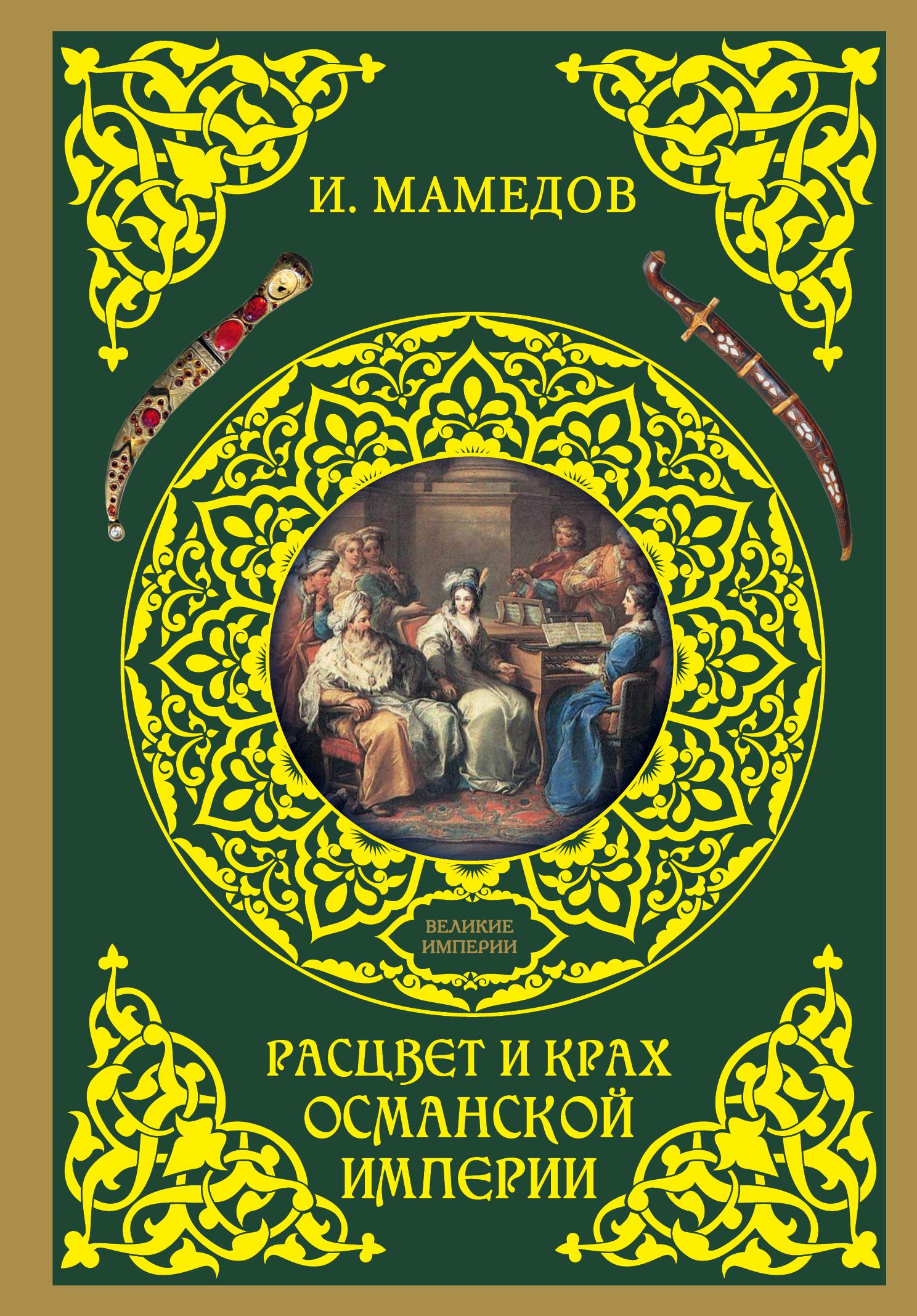 Расцвет и крах Османской империи. Женщины у власти ( Мамедов И.Б.  )
