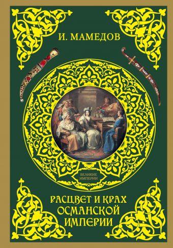 Расцвет и крах Османской империи. Женщины у власти Мамедов И.Б.