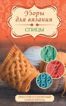 . - Узоры для вязания. Спицы обложка книги