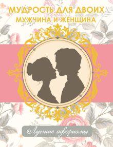 . - Мудрость для двоих. Мужчина и женщина обложка книги