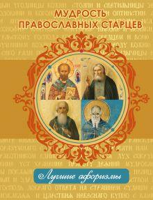 . - Мудрость православных старцев обложка книги