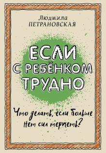Петрановская Л.В. - Если с ребенком трудно обложка книги