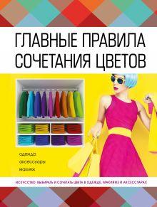Бояринова С.Ю. - Главные правила сочетания цветов обложка книги