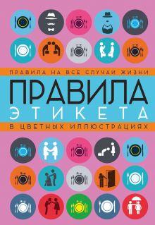 Кузина С.В. - Правила этикета на все случаи жизни обложка книги